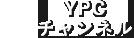 YPCチャンネル