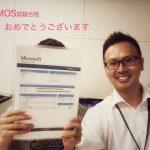MOS試験 Excel2013合格おめでとうございます♪