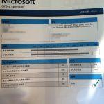 MOS資格合格おめでとうございます! Excel2016スペシャリスト 2017.08.22