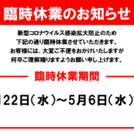 新型コロナウイルス「緊急事態宣言」に伴う営業に関するお知らせ(生徒様へ)4/21(火)