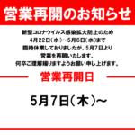 5月7日(木)からの営業再開について