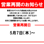 "<span class=""title"">5月7日(木)からの営業再開について</span>"